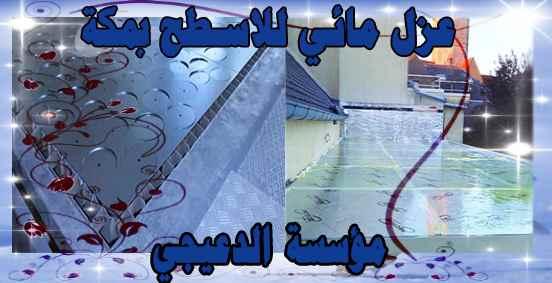 عزل مائي للاسطح Water insulation for surfaces in Mecca
