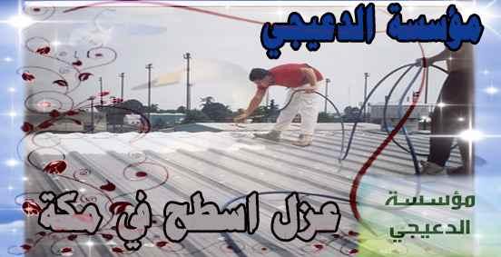 عزل اسطح وعزل حراري بمكة – الدعيجي 0502685739
