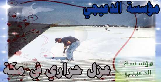 عزل حراري في مكة