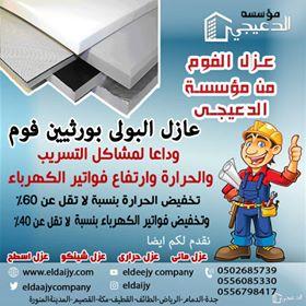 شركة عزل فوم بحفر الباطن –  0556085330